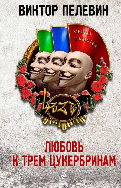 """Виктор Пелевин """"Любовь к трем цукербринам"""""""