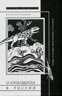 """Константин Богданов, """"О крокодилах в России. Очерки из истории заимствований и экзотизмов"""""""