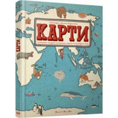 """Карты"" А. Мизелински"