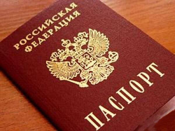 Получить паспорт