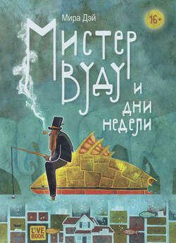 «Мистер Вуду и дни недели» – Мира Дэй