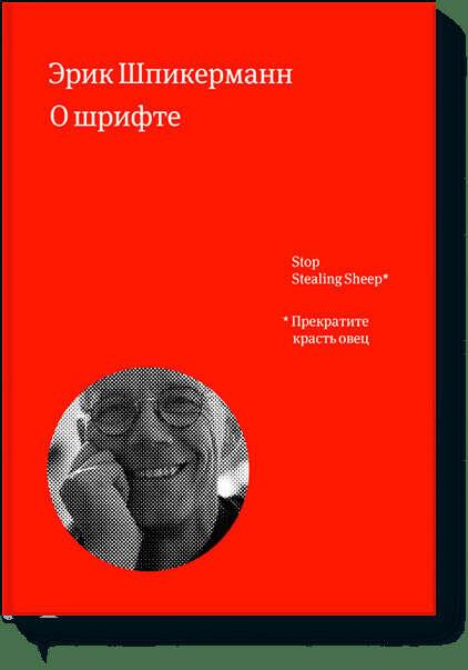 О шрифте (Эрик Шпикерманн)