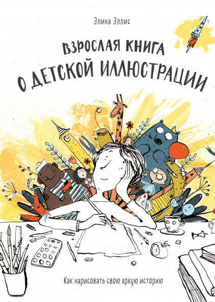 Взрослая книга о детской иллюстрации, Элина Эллис