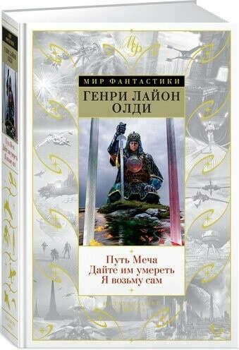 "Г. Л. Олди ""Кабирский цикл"""