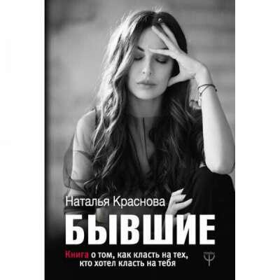 Наталья Краснова: БЫВШИЕ. Книга о том, как класть на тех, кто хотел класть на тебя