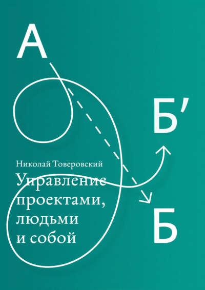 Николай Товеровский. Управление проектами, людьми и собой. Электронный учебник