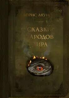 """Сказки народов мира"" Б. Акунин"