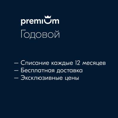 Подписка Ozon Premium, годовая