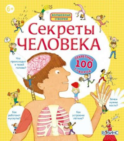 Книга секреты человека