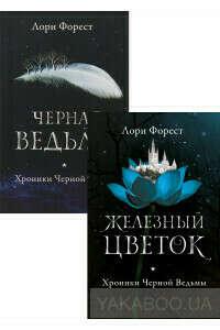 Книга «Хроники Черной Ведьмы (комплект из 2 книг)» Лори Форест купить на YAKABOO.ua | 978-5-4366-0534-0, 978-5-4366-0585-2