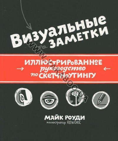 """Книга Майк Роуди """"Визуальные заметки. Иллюстрированное руководство по скетчноутингу (2014)"""""""