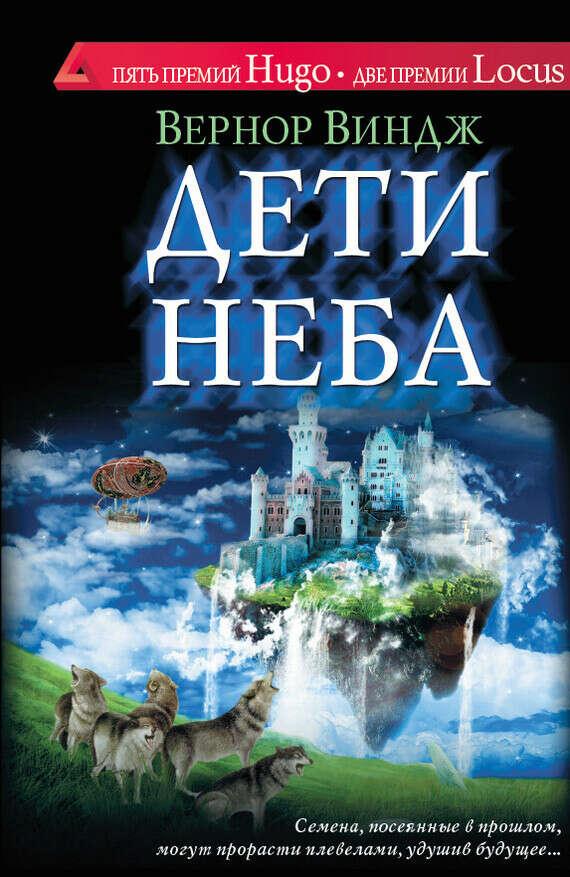 «Дети неба» - Вернор Виндж