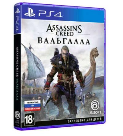 PS4 игра Ubisoft Assassin's Creed: Вальгалла