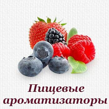 Пищевые ароматизаторы и экстракты