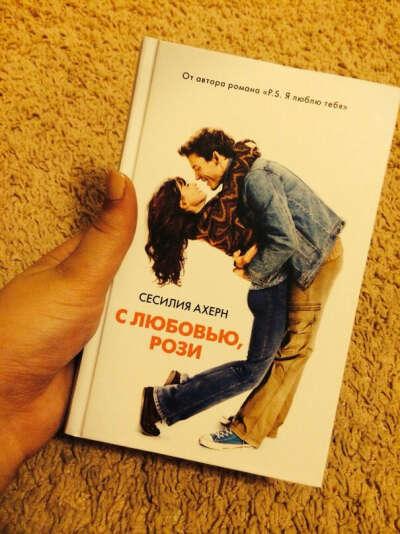 """Книгу  Сесилия Ахерн """" С любовью, Рози """""""