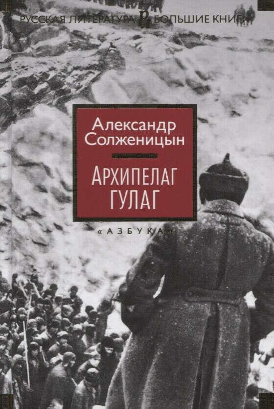Книга Архипелаг ГУЛАГ Солженицын А.