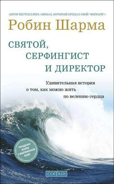Святой Серфингист и Директор