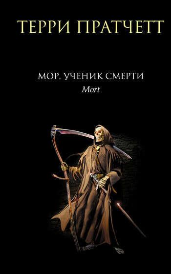 Мор, ученик смерти (Терри Пратчетт)