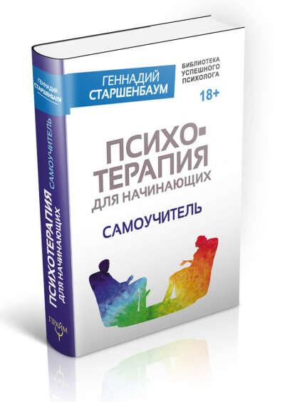 книга «Психотерапия для начинающих. Самоучитель»