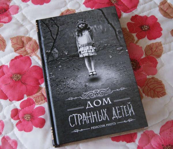 """Книга """"Дом странных детей"""", Ренсом Риггз"""