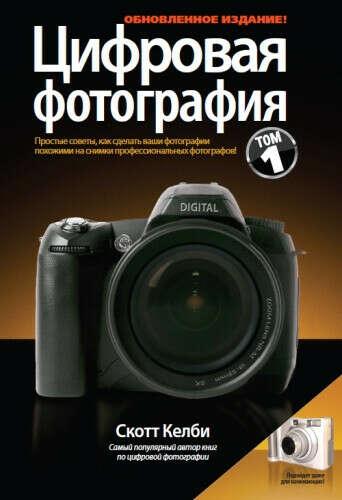 Прочитать книжку по цифровой фотографии