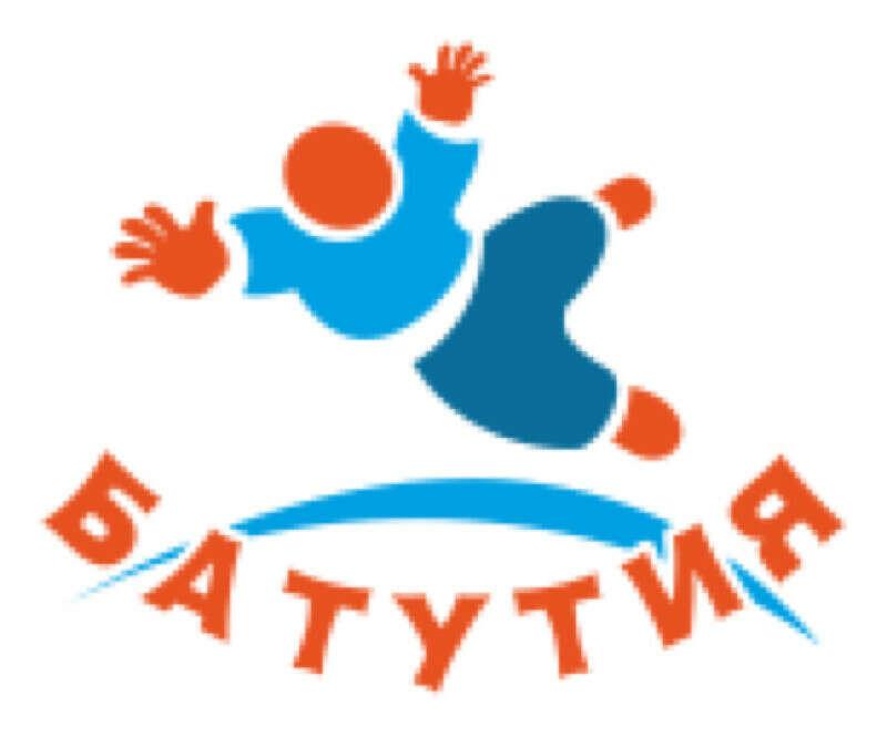 Батутия