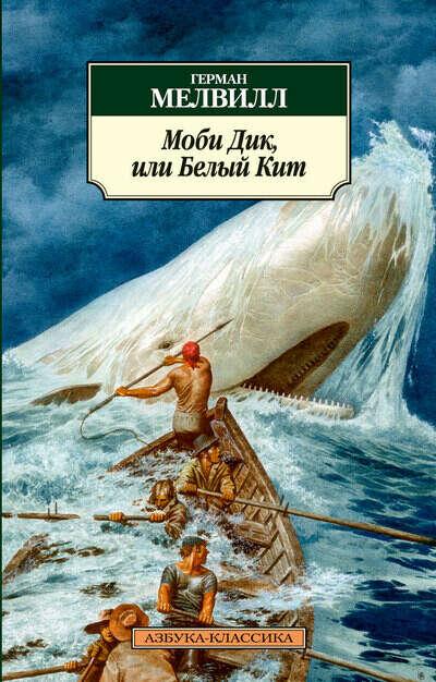 Моби Дик : Роман, Мэлвилл Г.
