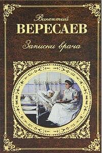 Книга Записки Врача Вересаев в хорошем издании