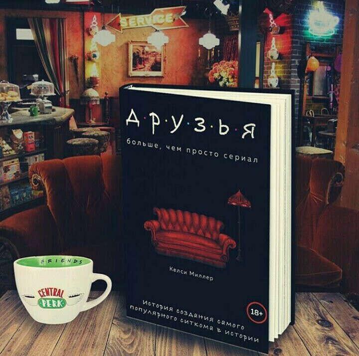 Книга Друзья