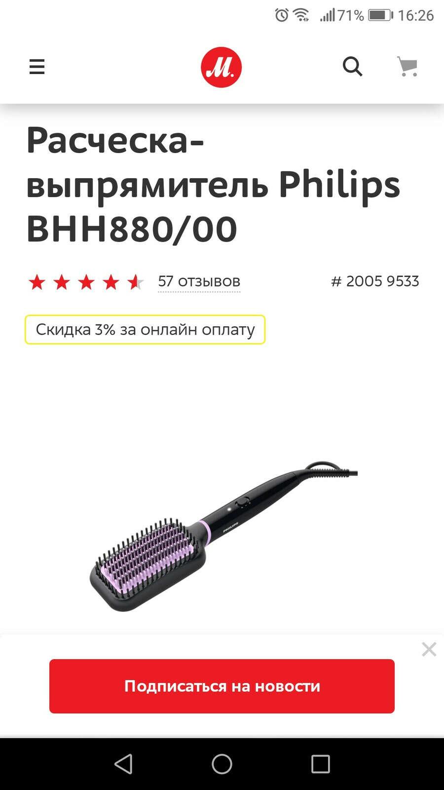 Расческа-выпрямитель Philips