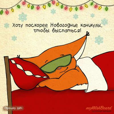 Выспаться!!!