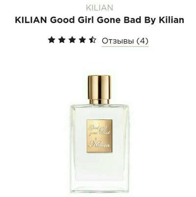 Духи Good Girl Gone Bad by Kilian