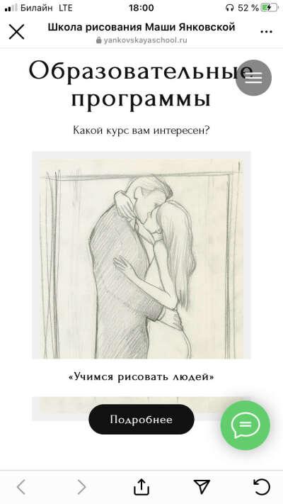 Пройти обучение у Маши Янковской