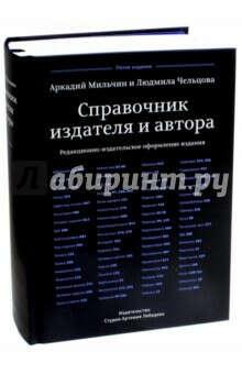 Мильчин А., Чельцова Л. Справочник издателя и автора