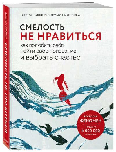 """книга """"Смелость не нравиться"""""""