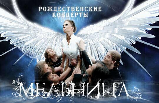Концерт группы Мельница в Москве