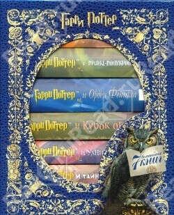 Всю серию книг о Гарри Поттере