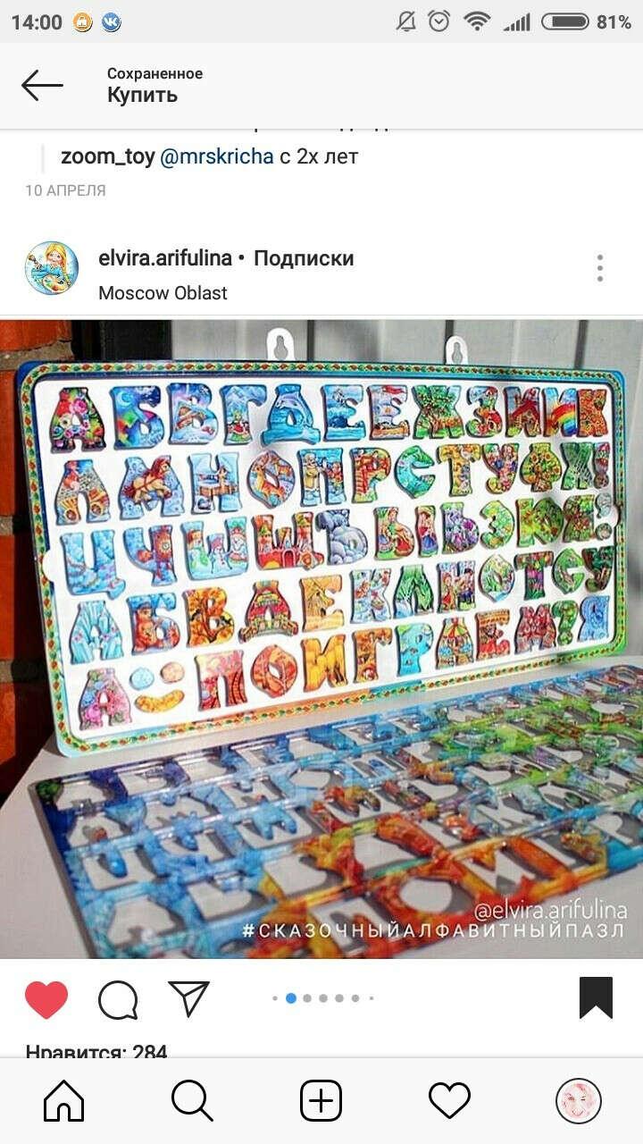 Пазл алфавит