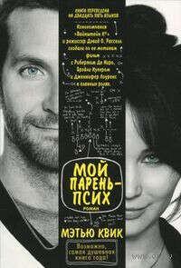 "Хочу книгу Мэтью Квика ""Мой парень - псих"""