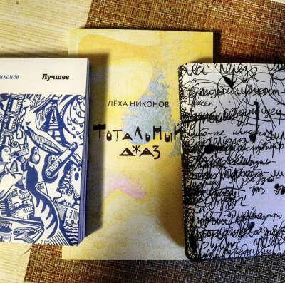 Книги Лехи Никонова. Нулевые. Тотальный джаз.
