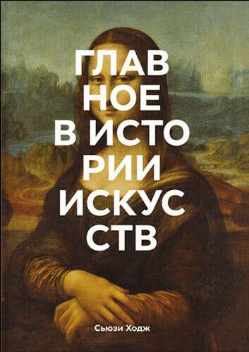 Главное в истории искусств. Ключевые работы, темы, направления, техники Ходж Сюзи