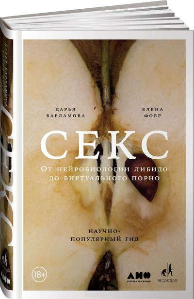 Книга Дарьи Варламовой. Секс. От нейробиологии либидо до виртуального порно. Научно-популярный гид