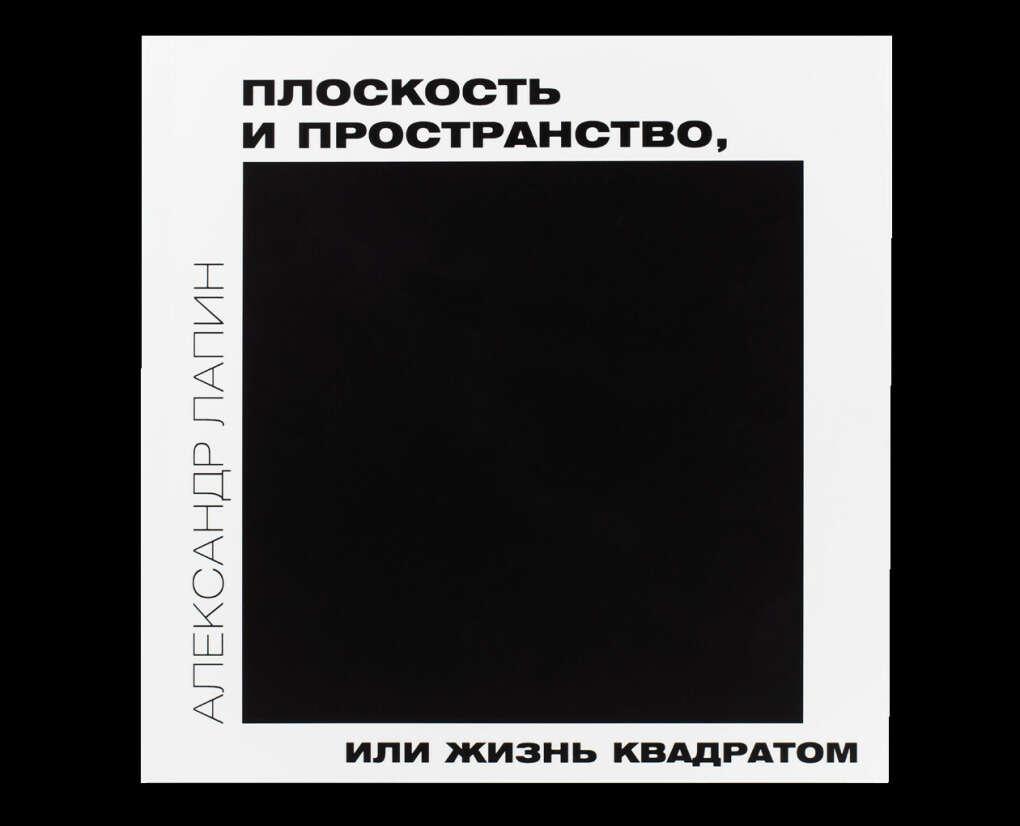 Книга «Плоскость и пространство, или Жизнь квадратом», Александр Лапин