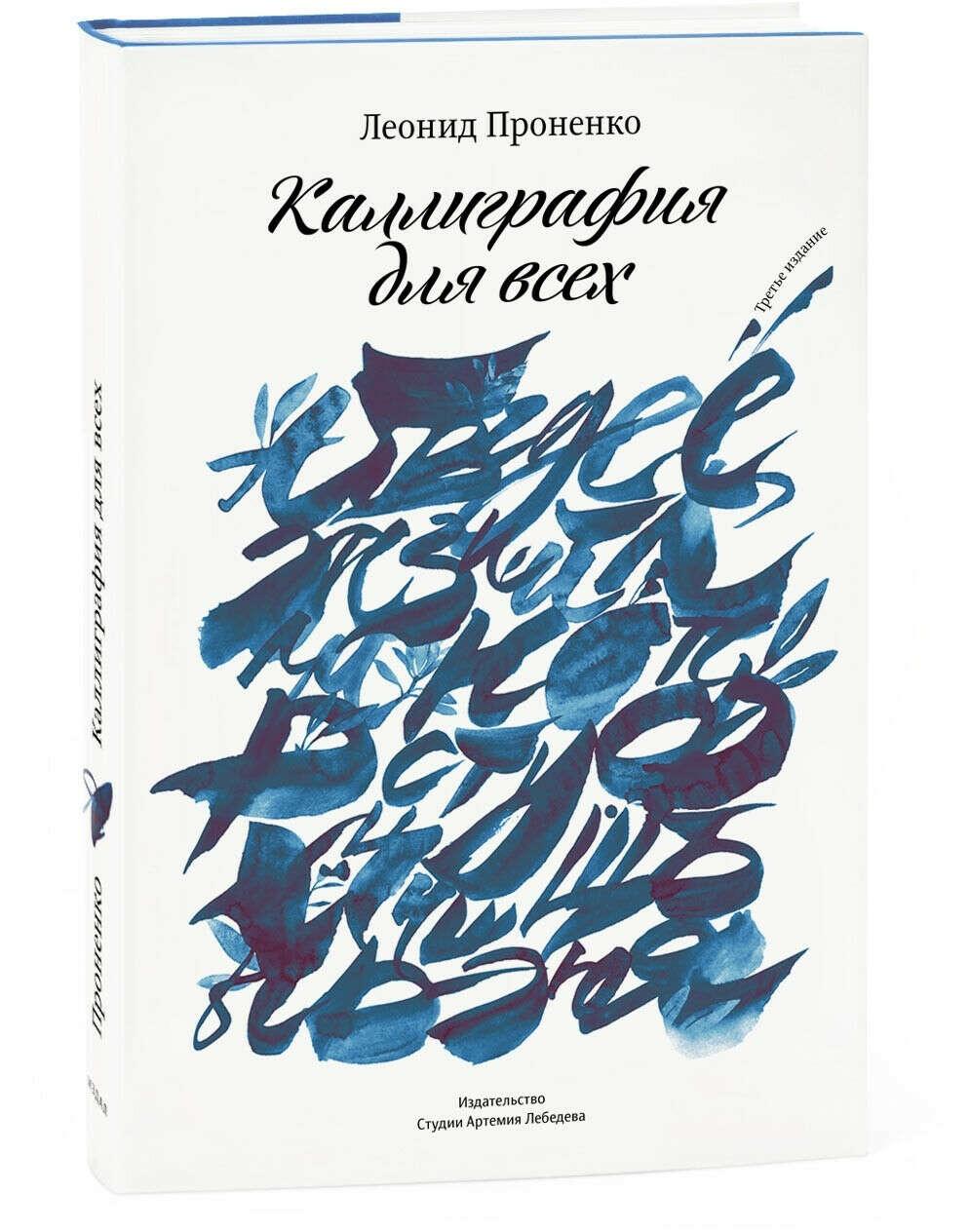 Леонид Проненко. Каллиграфия для всех.