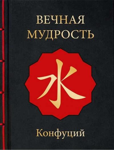 Вечная мудрость • Конфуций • Издательство АСТ