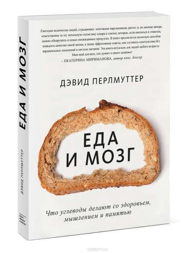 """Книга """"Еда и мозг. Что углеводы делают со здоровьем, мышлением и памятью"""""""