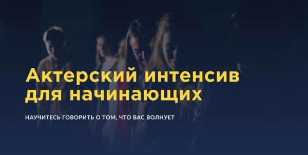 Курсы актерского мастерства для начинающих в СПб