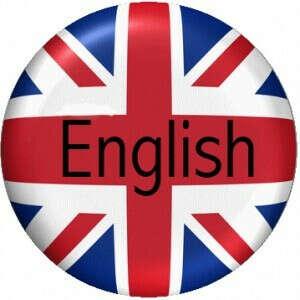 Полностью знать английский язык