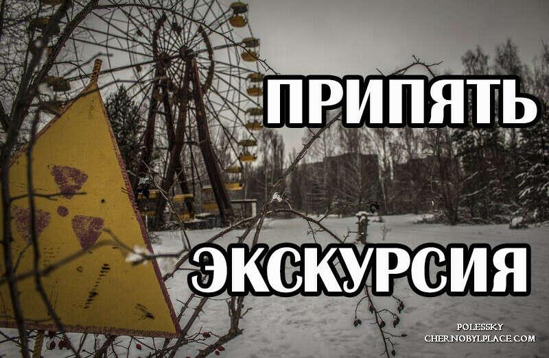 Экскурсии в Чернобыль, тур в Припять с опытным сталкером, Цена