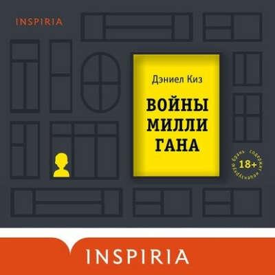 """""""Войны Миллигана"""" (2 книга)"""